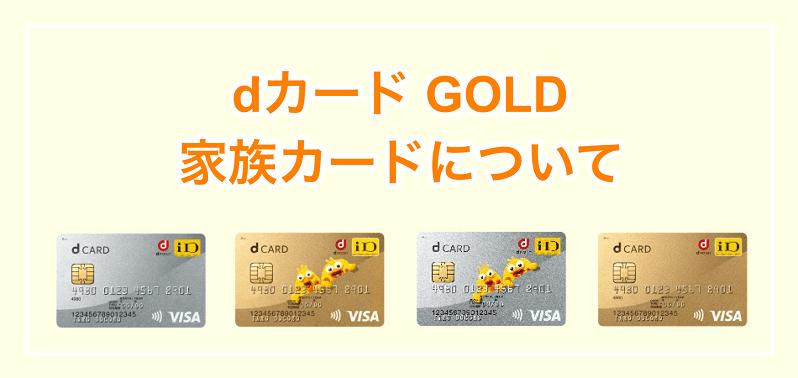 dカード GOLD 家族カード