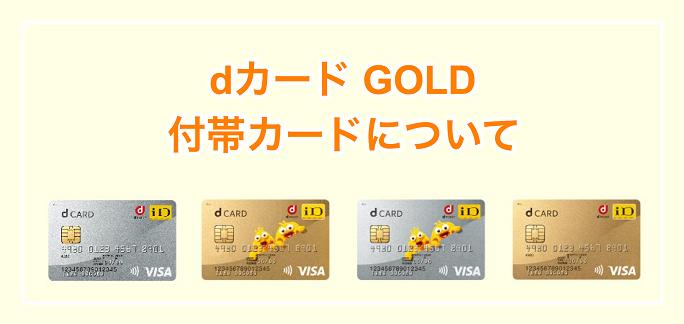 dカード GOLD 付帯カード