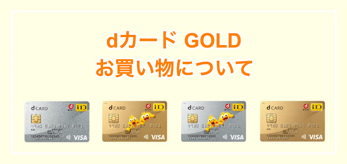dカード GOLD お買い物