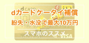 dカード GOLDのケータイ補償がお得!紛失・水没で最大10万円補償