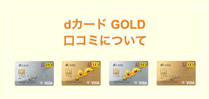 dカード GOLD 口コミ