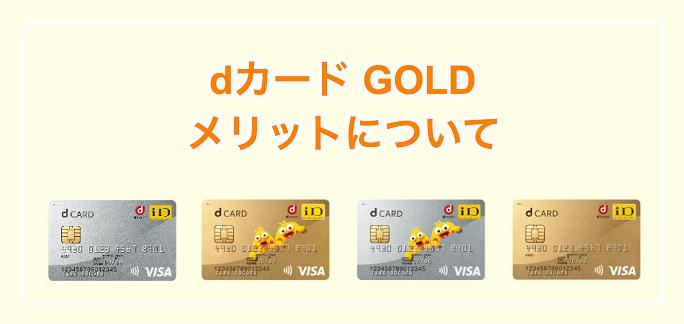 dカード GOLD メリット
