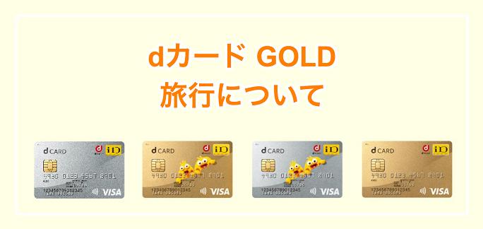 dカード GOLD 旅行