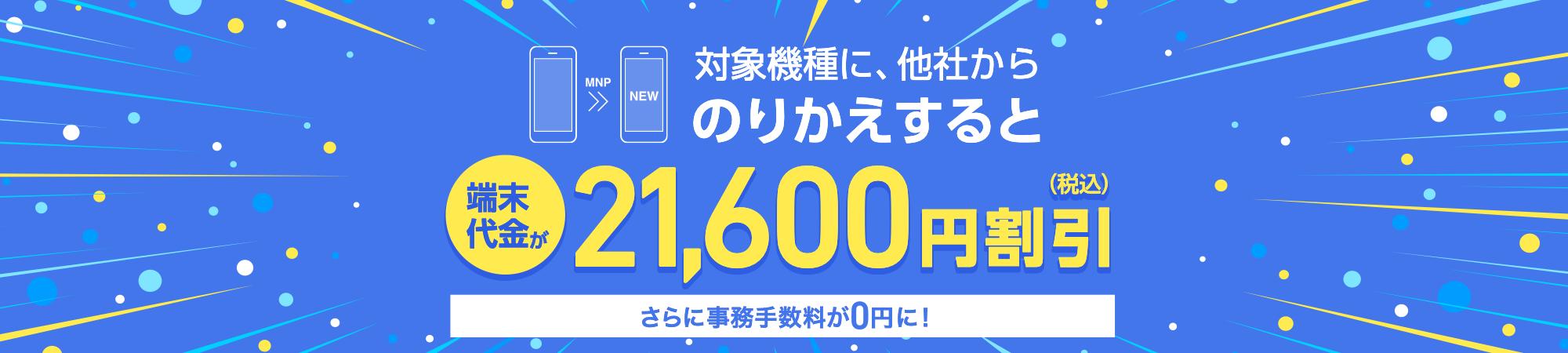 【オンライン限定】web割