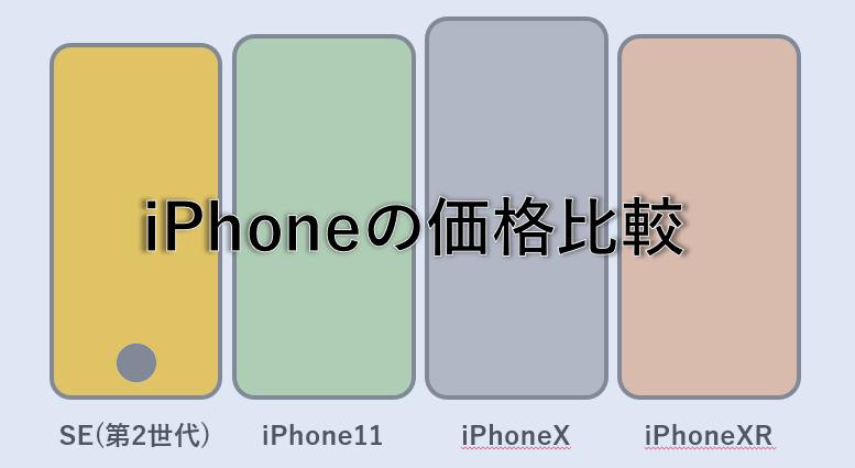 iphoneの価格を比較