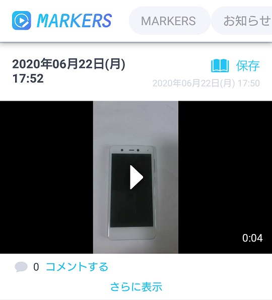 MARKERSアプリ