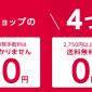 スマホ機種変更にかかる事務手数料とは?実は0円にする方法あります!