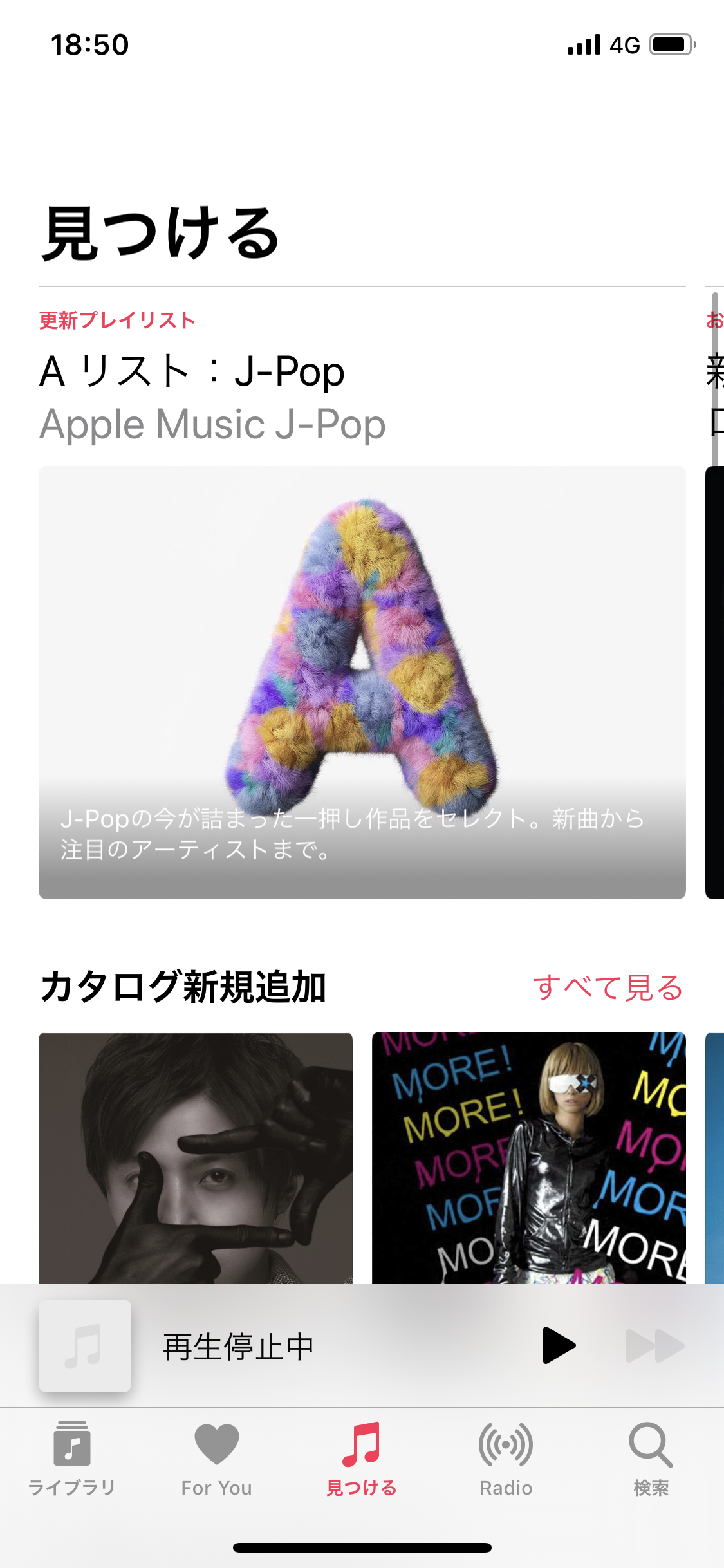 Apple Musicの見つける機能