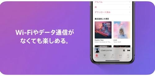 Apple Musicのオフライン利用
