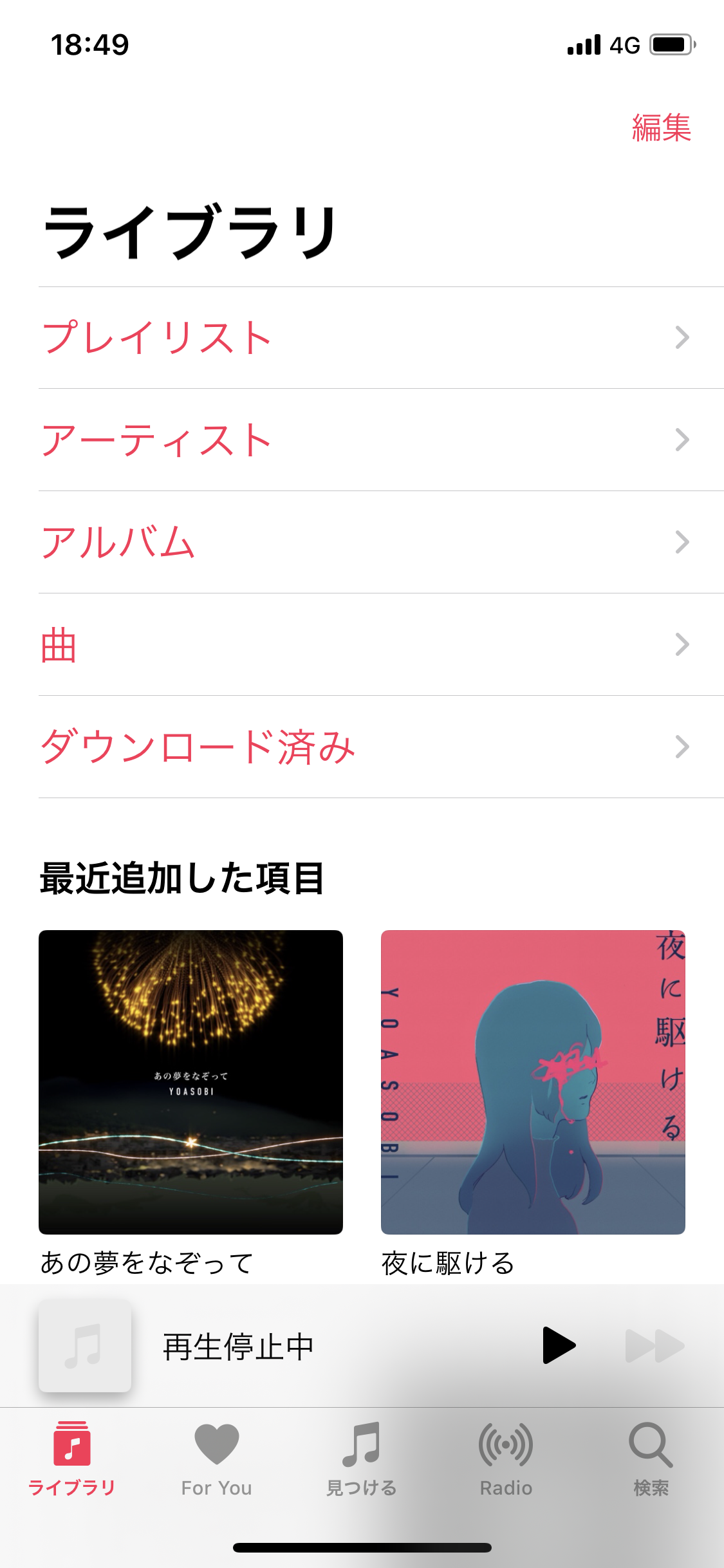 Apple Musicのライブラリ機能