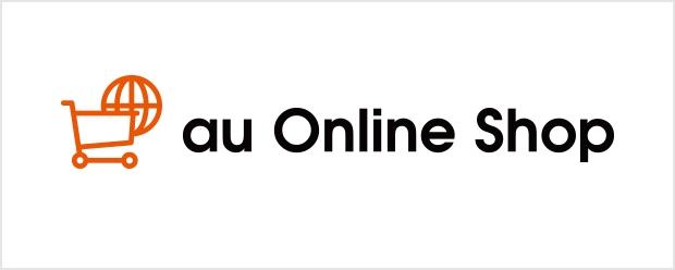 au オンラインショップ