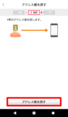 iPhone→Androidに機種変更する場合のデータ移行方法⑪