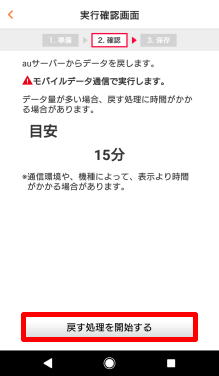 iPhone→Androidに機種変更する場合のデータ移行方法⑫