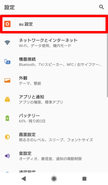 iPhone→Androidに機種変更する場合のデータ移行方法②