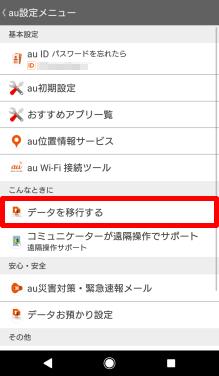 iPhone→Androidに機種変更する場合のデータ移行方法④