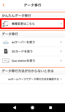 iPhone→Androidに機種変更する場合のデータ移行方法⑥
