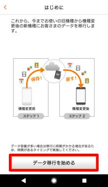 iPhone→Androidに機種変更する場合のデータ移行方法⑦