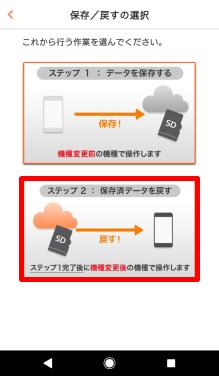 iPhone→Androidに機種変更する場合のデータ移行方法⑧