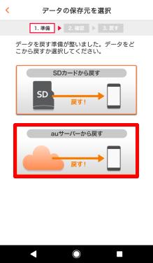 iPhone→Androidに機種変更する場合のデータ移行方法⑨