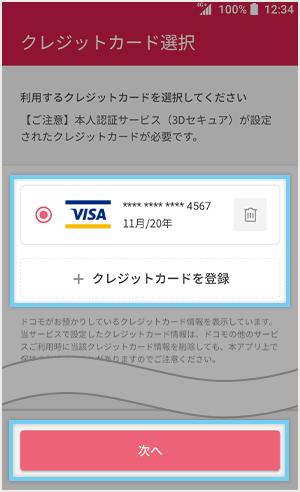 d払いにクレジットカードを登録する手順③