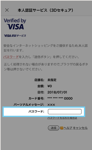 d払いにクレジットカードを登録する手順④