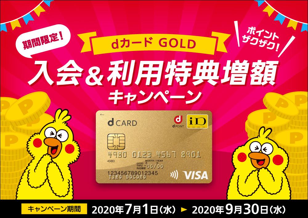 dカード 入会&利用特典増額キャンペーン