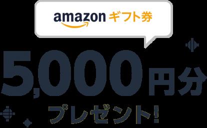 ドコモ アマゾン キャンペーン