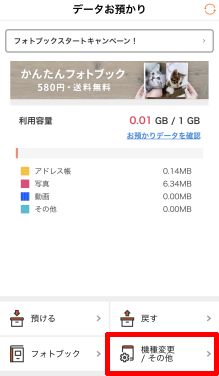 Android→iPhoneに機種変更する場合のデータ移行方法②