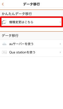 Android→iPhoneに機種変更する場合のデータ移行方法④
