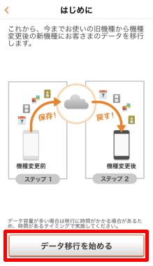 Android→iPhoneに機種変更する場合のデータ移行方法⑤