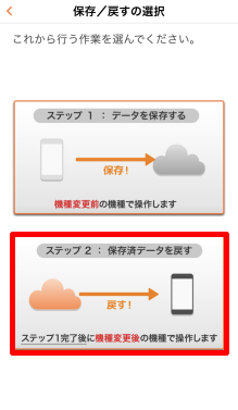 Android→iPhoneに機種変更する場合のデータ移行方法⑥