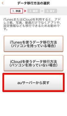 Android→iPhoneに機種変更する場合のデータ移行方法⑦