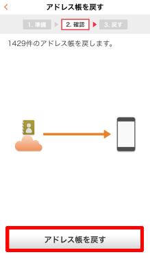 Android→iPhoneに機種変更する場合のデータ移行方法⑧