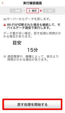 Android→iPhoneに機種変更する場合のデータ移行方法⑨