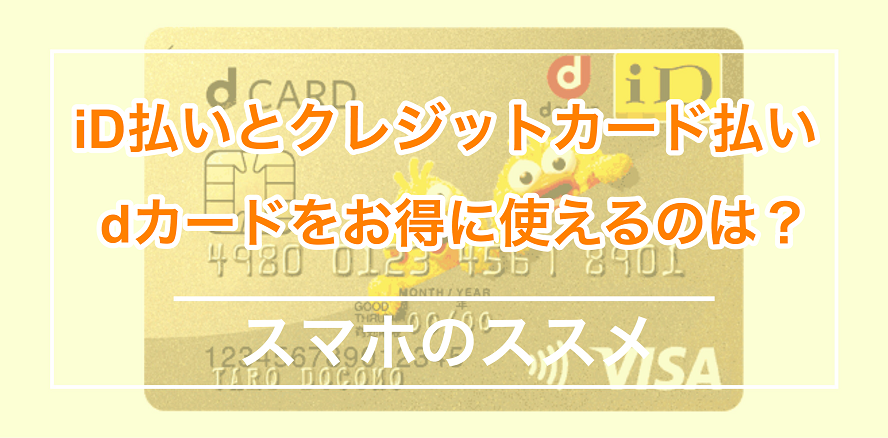 iD払いとクレジットカード払いの違い dカードをお得に使えるのは?