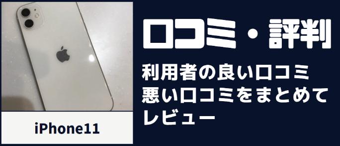 iPhone11の口コミ・評判