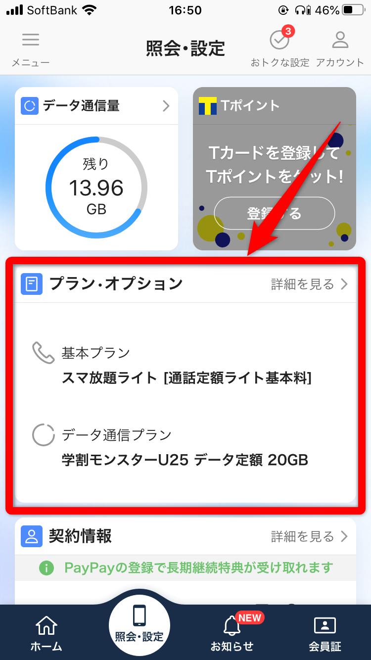 My SoftBank【アプリ】での変更手順③