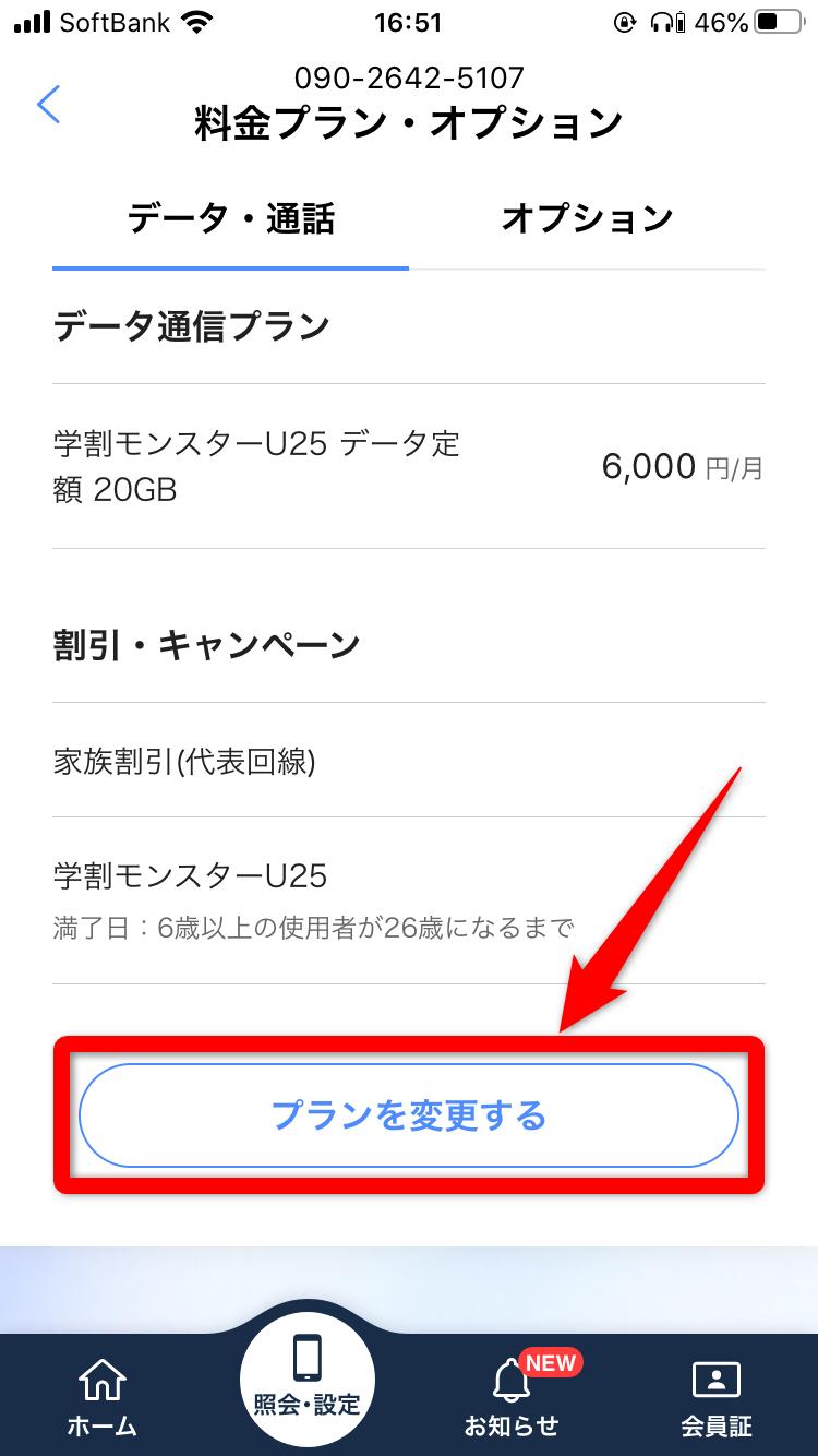 My SoftBank【アプリ】での変更手順④