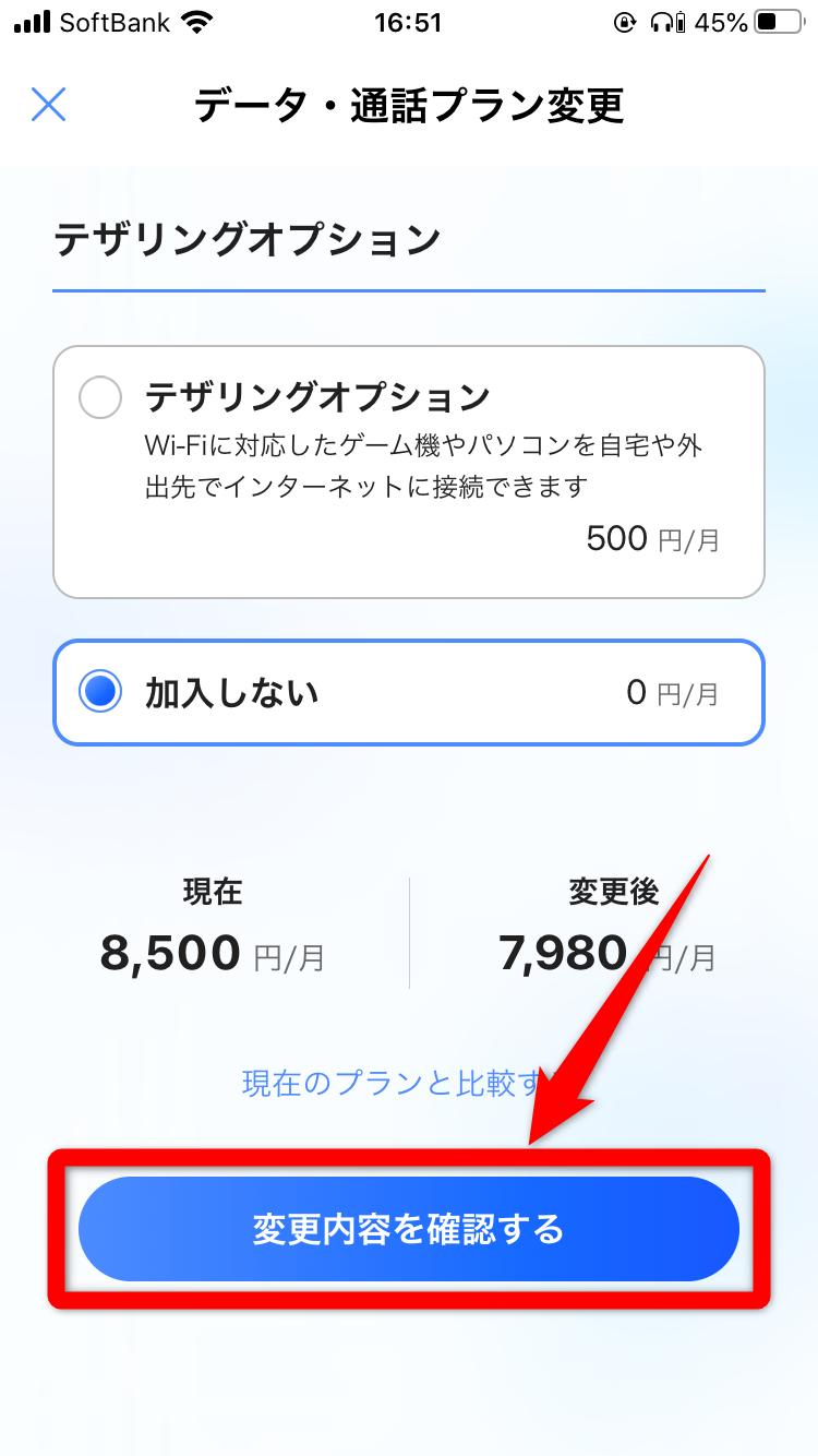 My SoftBank【アプリ】での変更手順⑤