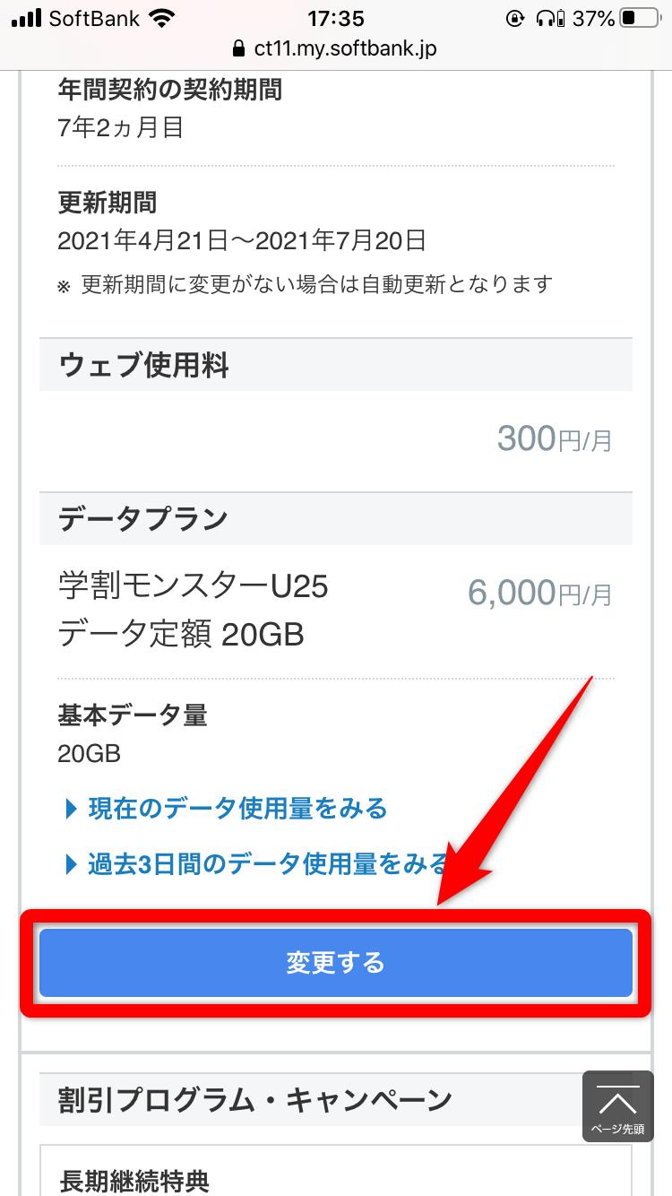 My SoftBank【web】変更手順③
