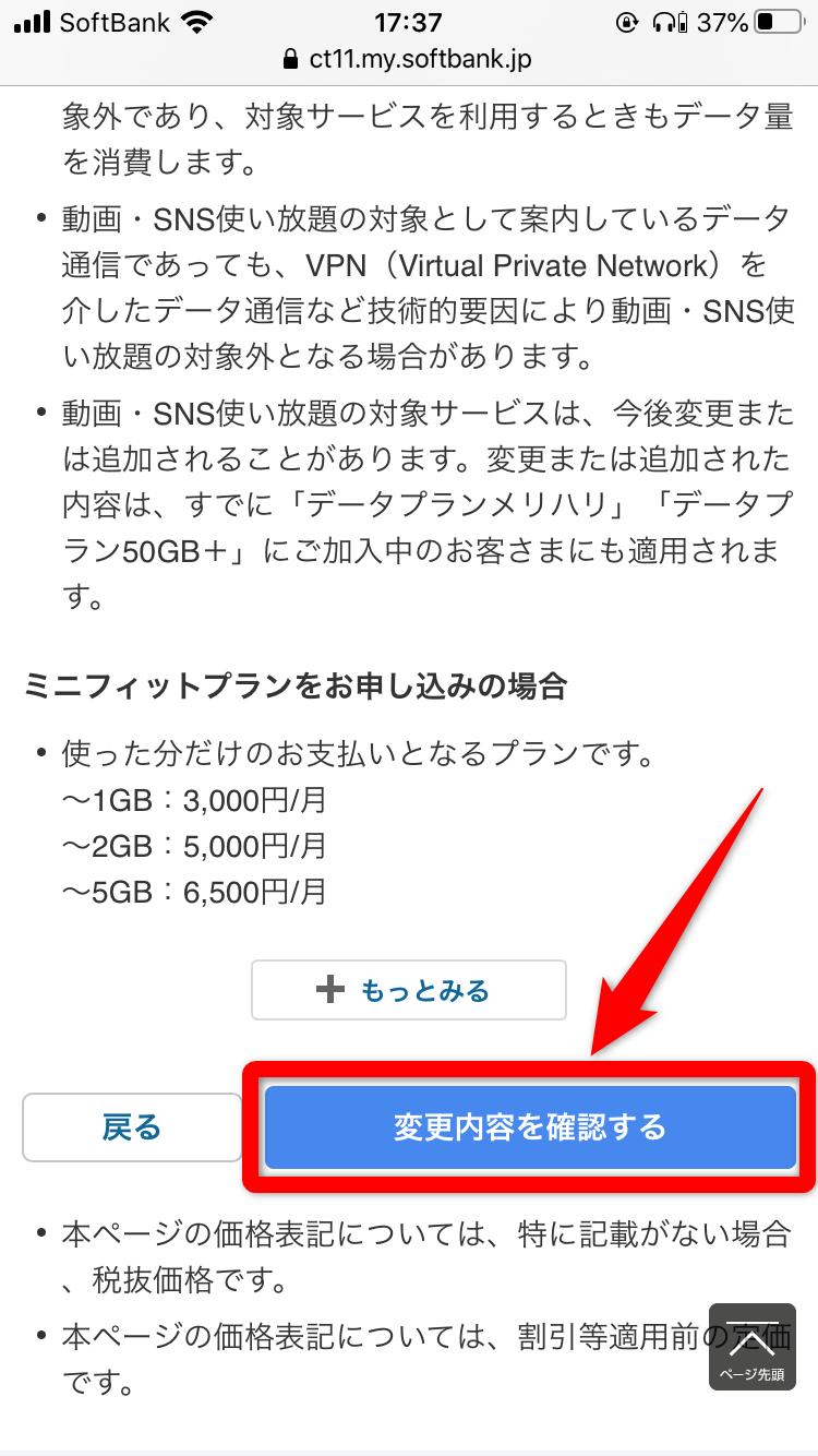 My SoftBank【web】変更手順⑤