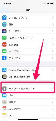 iPhoneの設定アプリでメールアドレスを確認する方法2