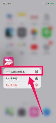 アプリをフォルダ分けする方法2