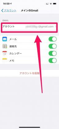 iPhoneの設定アプリでメールアドレスを確認する方法4