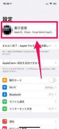 iPhoneでiCloudのメールアドレスを確認する方法2