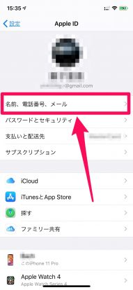 iPhoneでiCloudのメールアドレスを確認する方法3