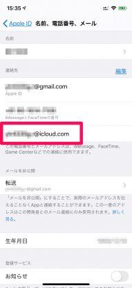 iPhoneでiCloudのメールアドレスを確認する方法4