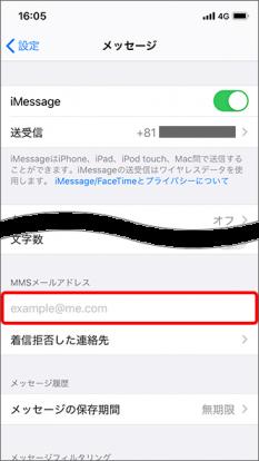 iPhoneでソフトバンクのメールアドレスを確認する方法3