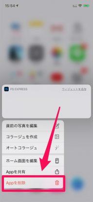 アプリの削除方法2