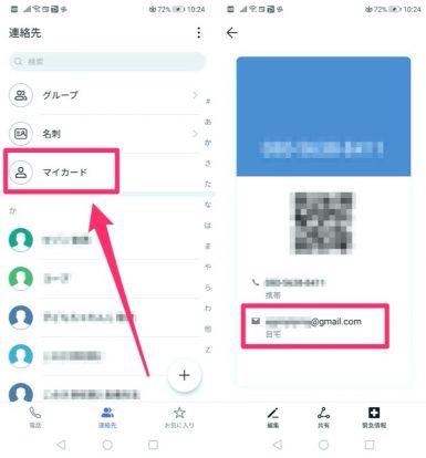 Androidの電話アプリでメールアドレスを確認する方法2